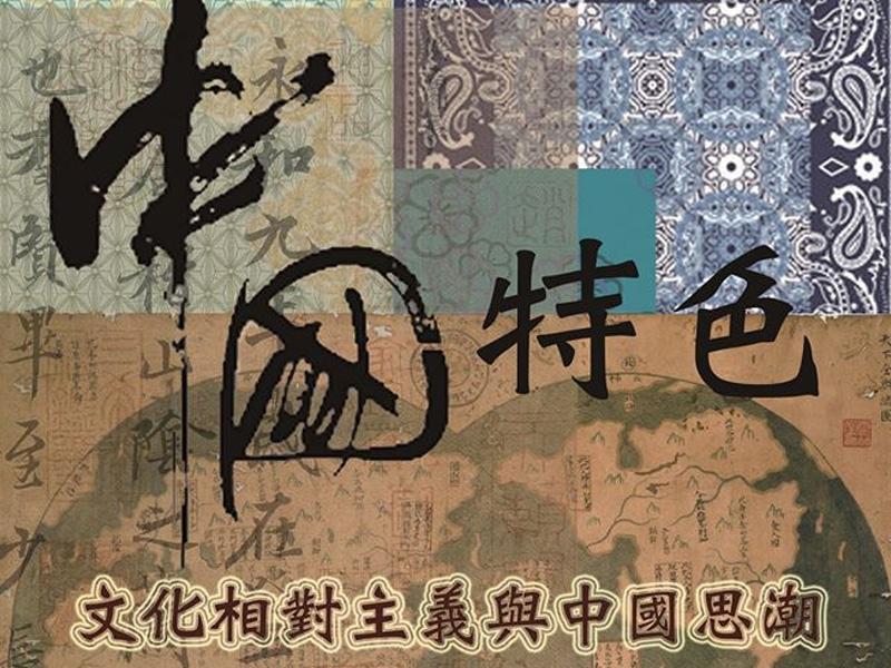 中國特色:文化相對主義與中國思潮