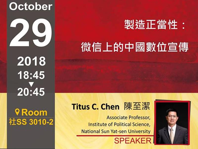 陳至潔:微信上的中國數位宣傳