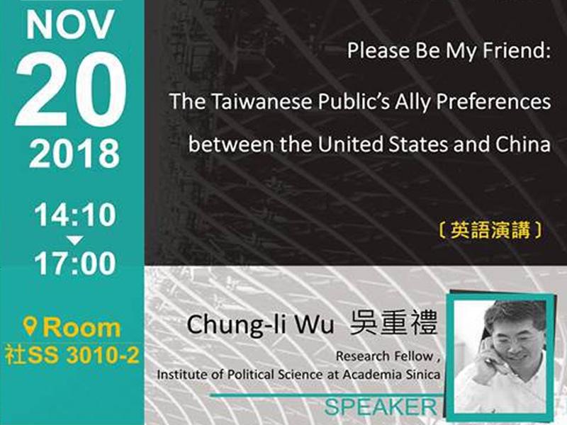 吳重禮:美中之間,台灣想跟誰結盟
