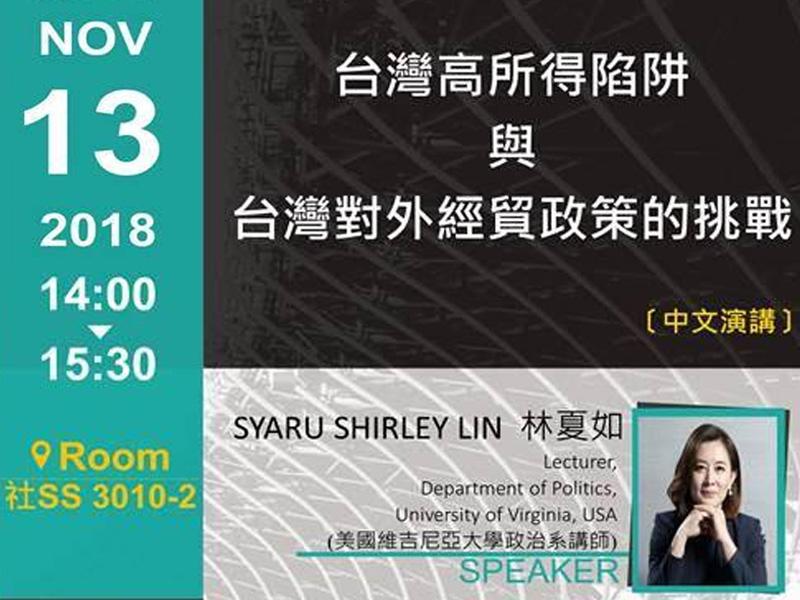 林夏如:台灣對外經貿政策挑戰