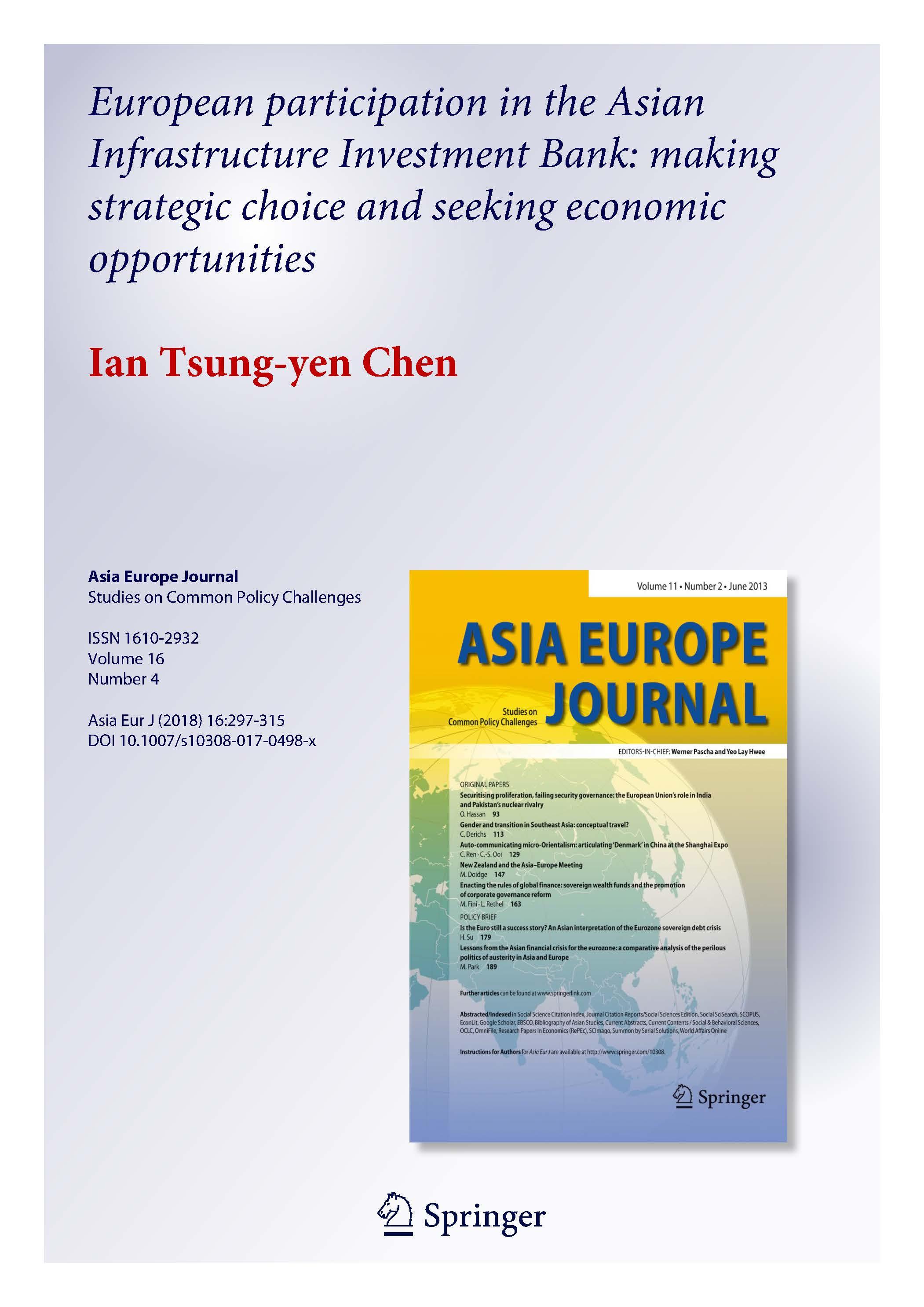 陳宗巖:歐盟國家為何瘋亞投行?