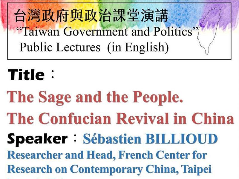 Billioud:中國的儒家復興