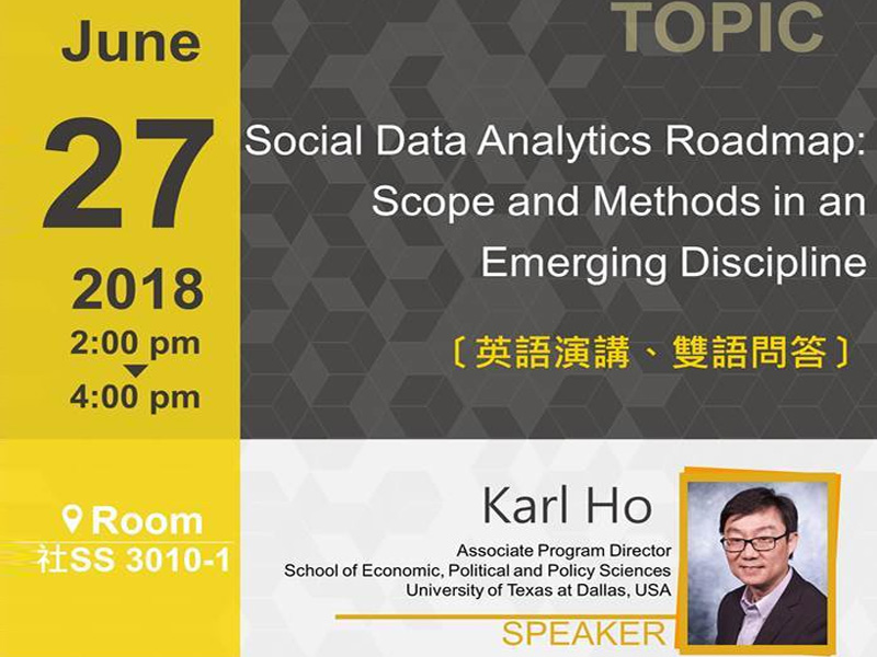 Karl Ho:社會資料的分析路徑