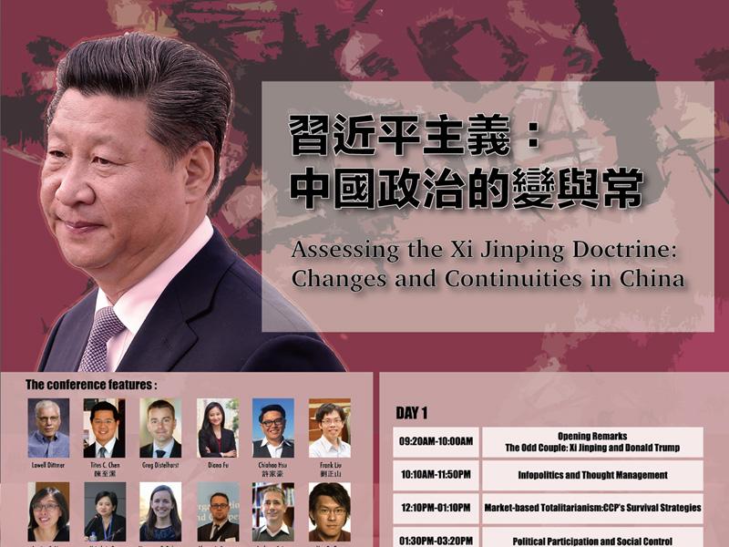 習近平主義:中國政治的變與常