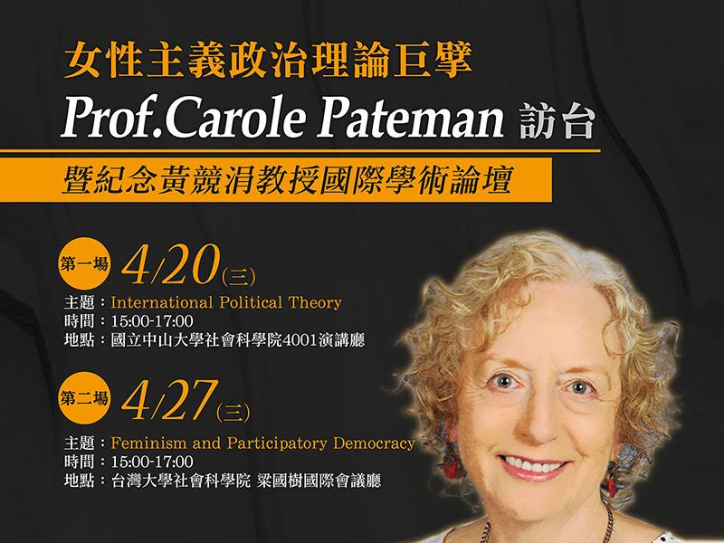 Pateman談國際政治理論