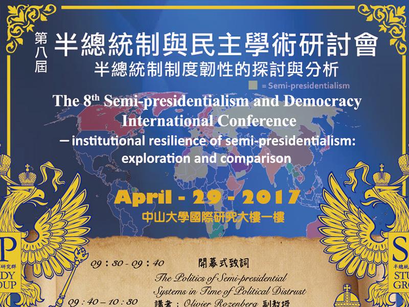 第八屆半總統制學術與民主研討會