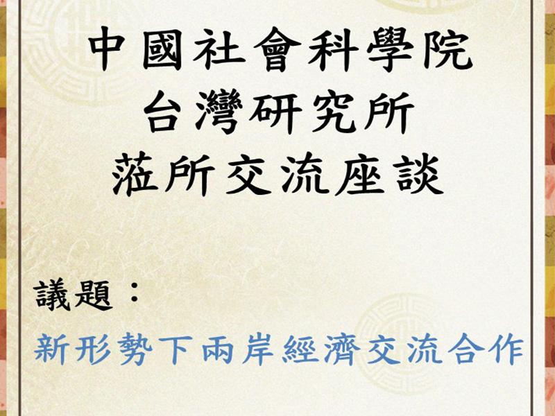 中國社科院台研所交流座談會