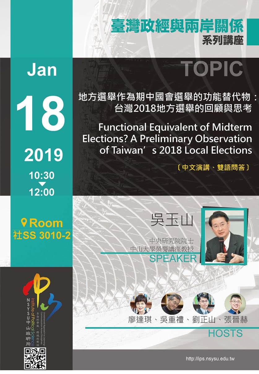 吳玉山:台灣2018地方選舉的回顧與思考
