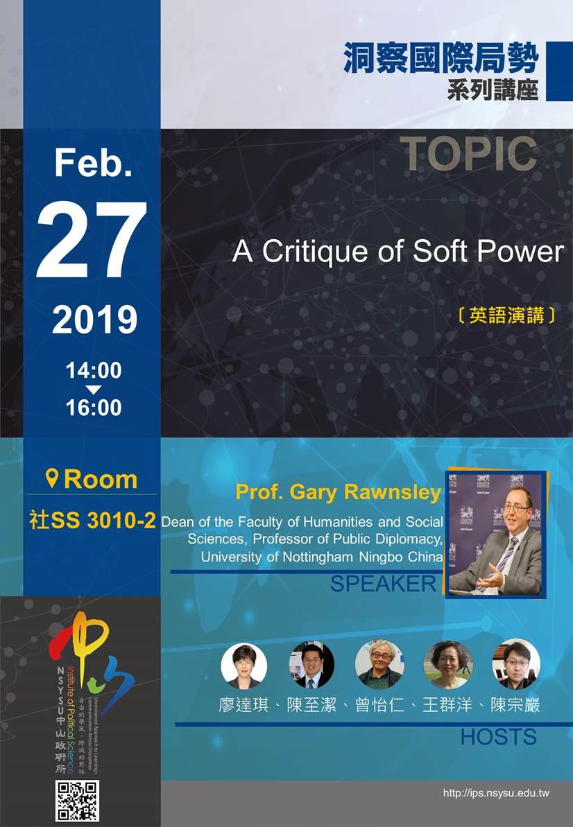 Gary Rawnsley:批判軟實力