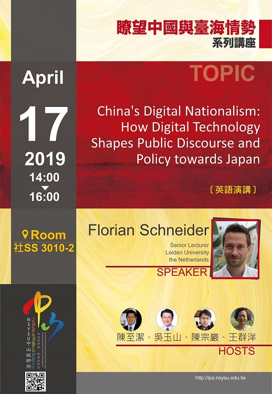 Florian Schneider:數位民族主義