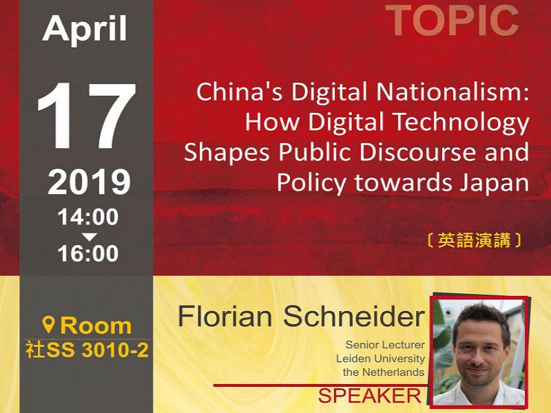 Schneider:數位民族主義