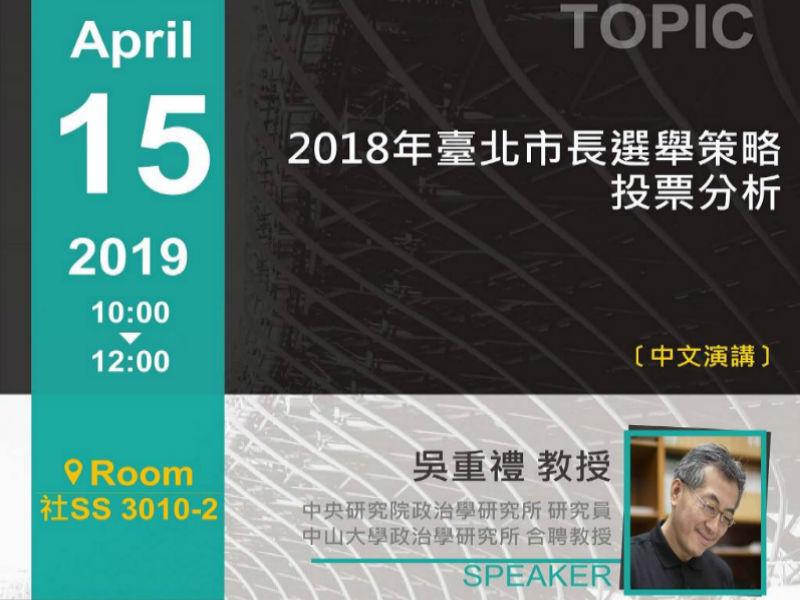 吳重禮:2018年台北市長選舉分析
