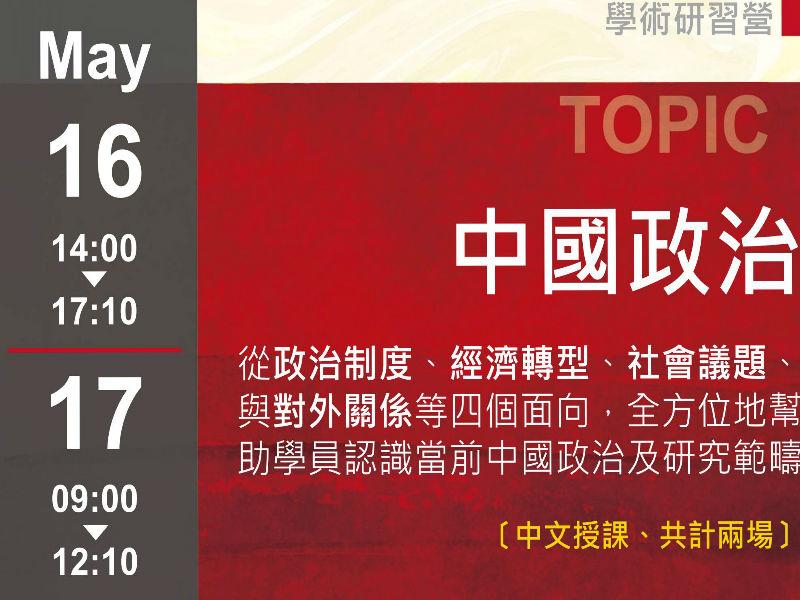 人社中心學術研習營:中國政治