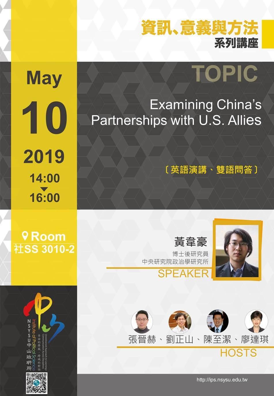 黃韋豪:檢視中國與美國盟邦的夥伴關係