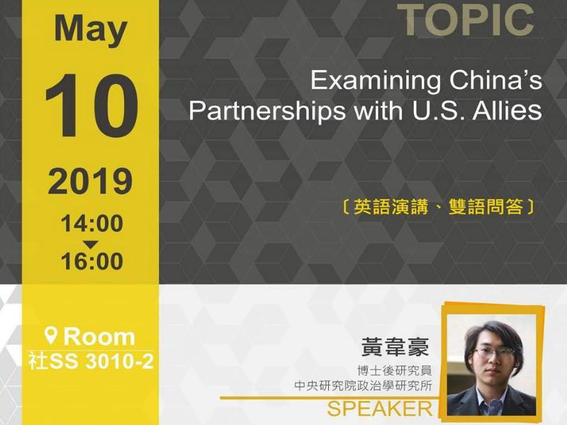 黃韋豪:中國與美盟邦間的關係