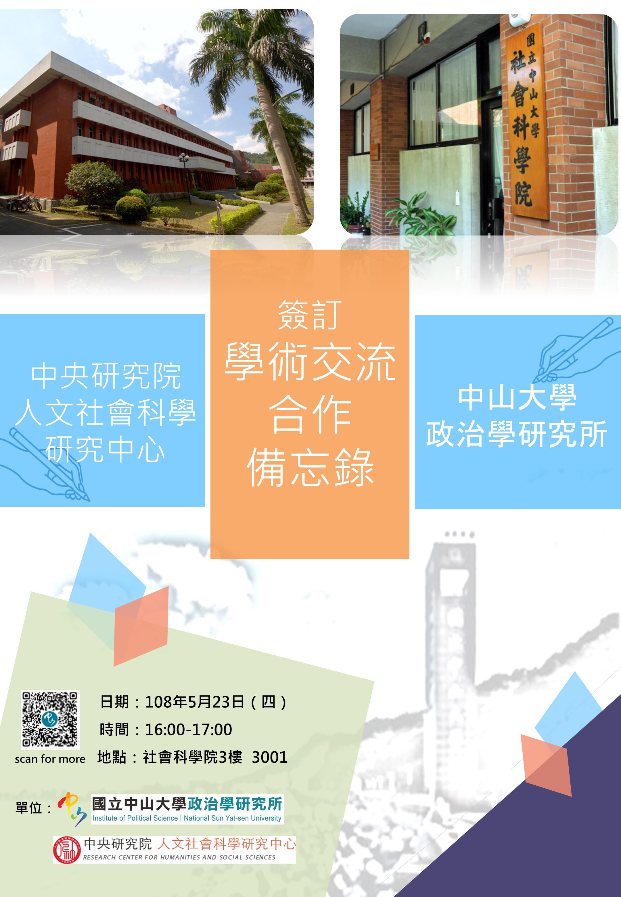 中山政研所與中央研究院人文社會科學研究中心簽署學術交流備忘錄