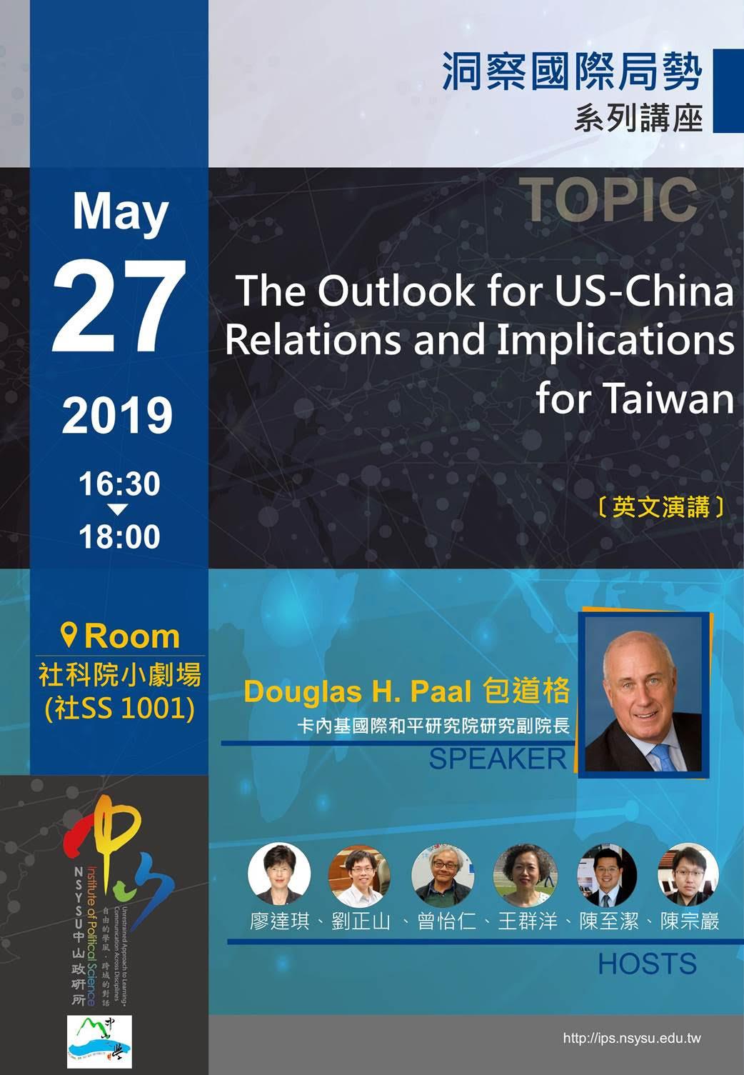 包道格:The Outlook for US-China Relations and Implications for Taiwan