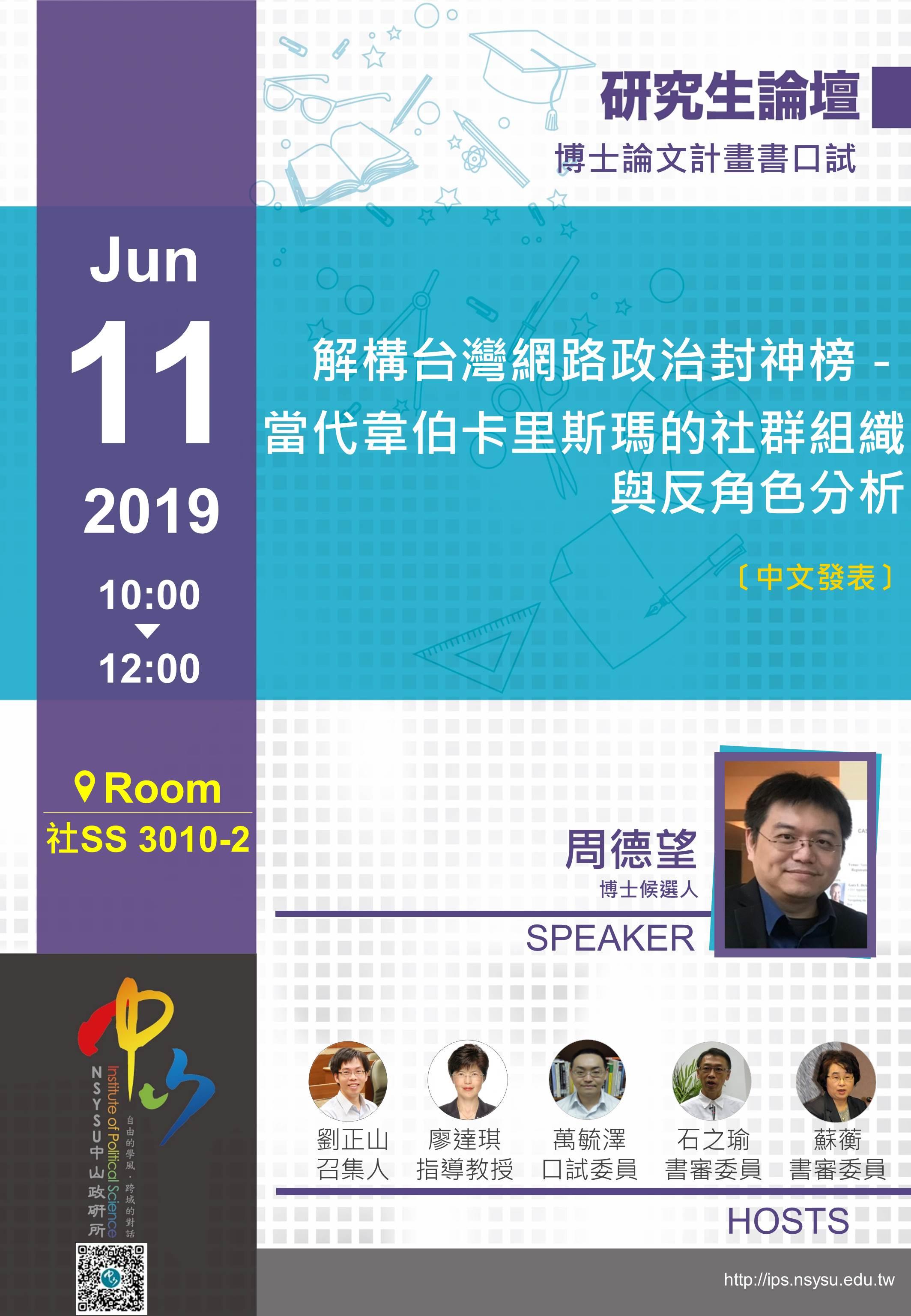 周德望:解構台灣網路政治封神榜-當代韋伯卡里斯瑪的社群組織與反角色分析