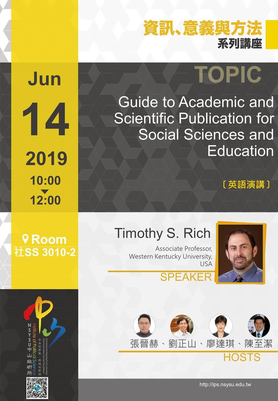 芮宗泰:Guide to Academic and Scientific Publication for Social Sciences and Education