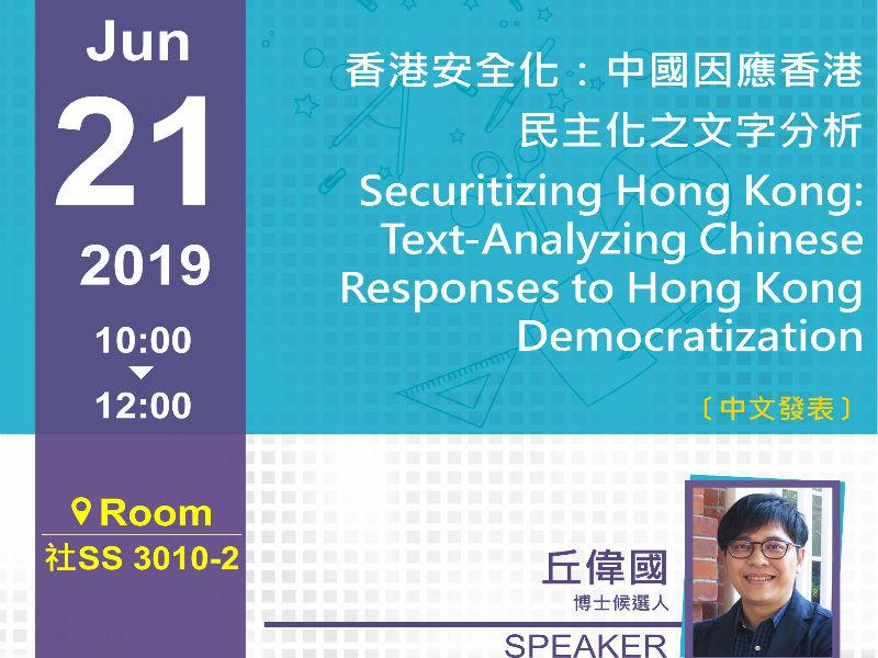 丘偉國:中國因應香港民主化之文字分析