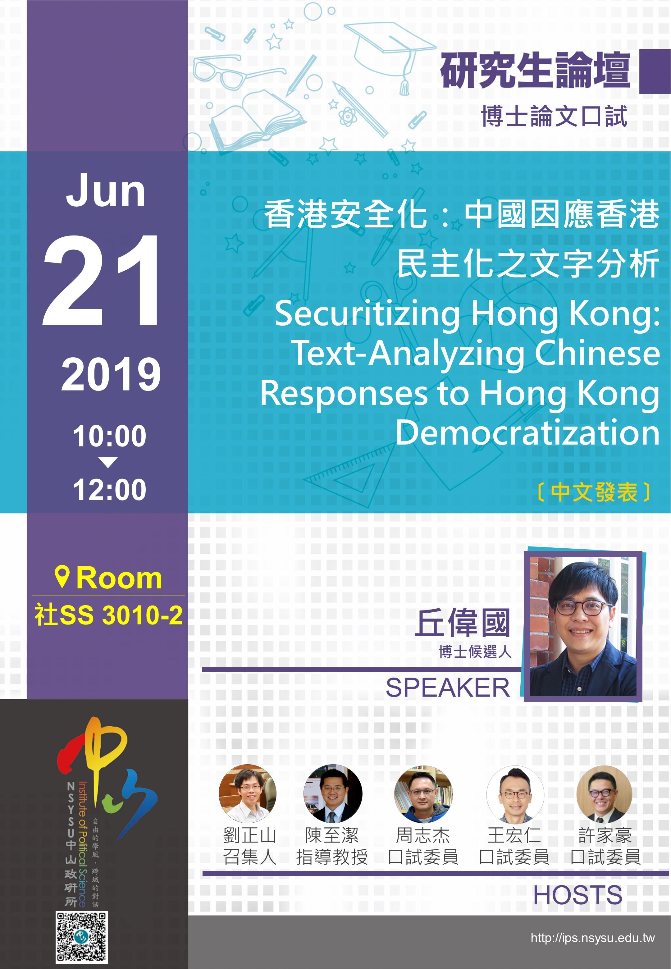 香港安全化:中國因應香港民主化之文字分析