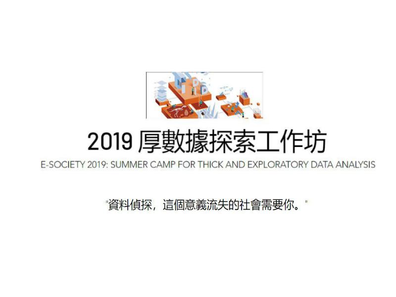【暑期營】2019 厚數據探索工作坊
