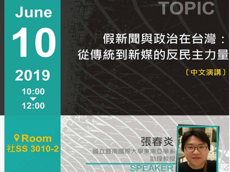 張春炎:假新聞與政治在台灣