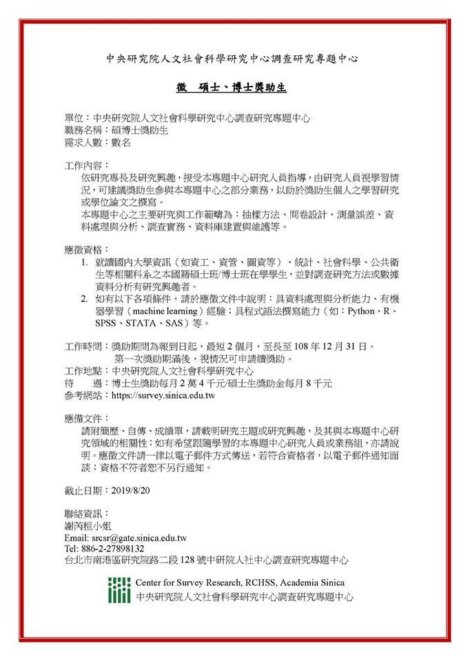 徵求中央研究院人社中心調查研究專題中心碩博士獎助生數名(2019.8.20截止)