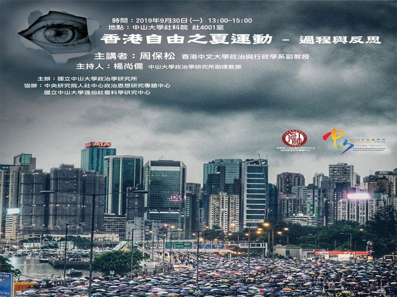 周保松:香港自由之夏運動