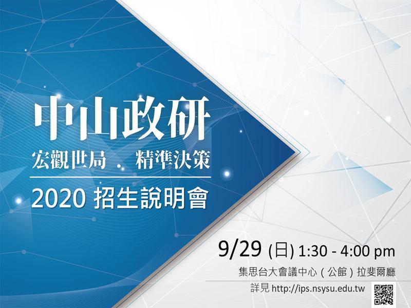 中山政研所2020招生說明會