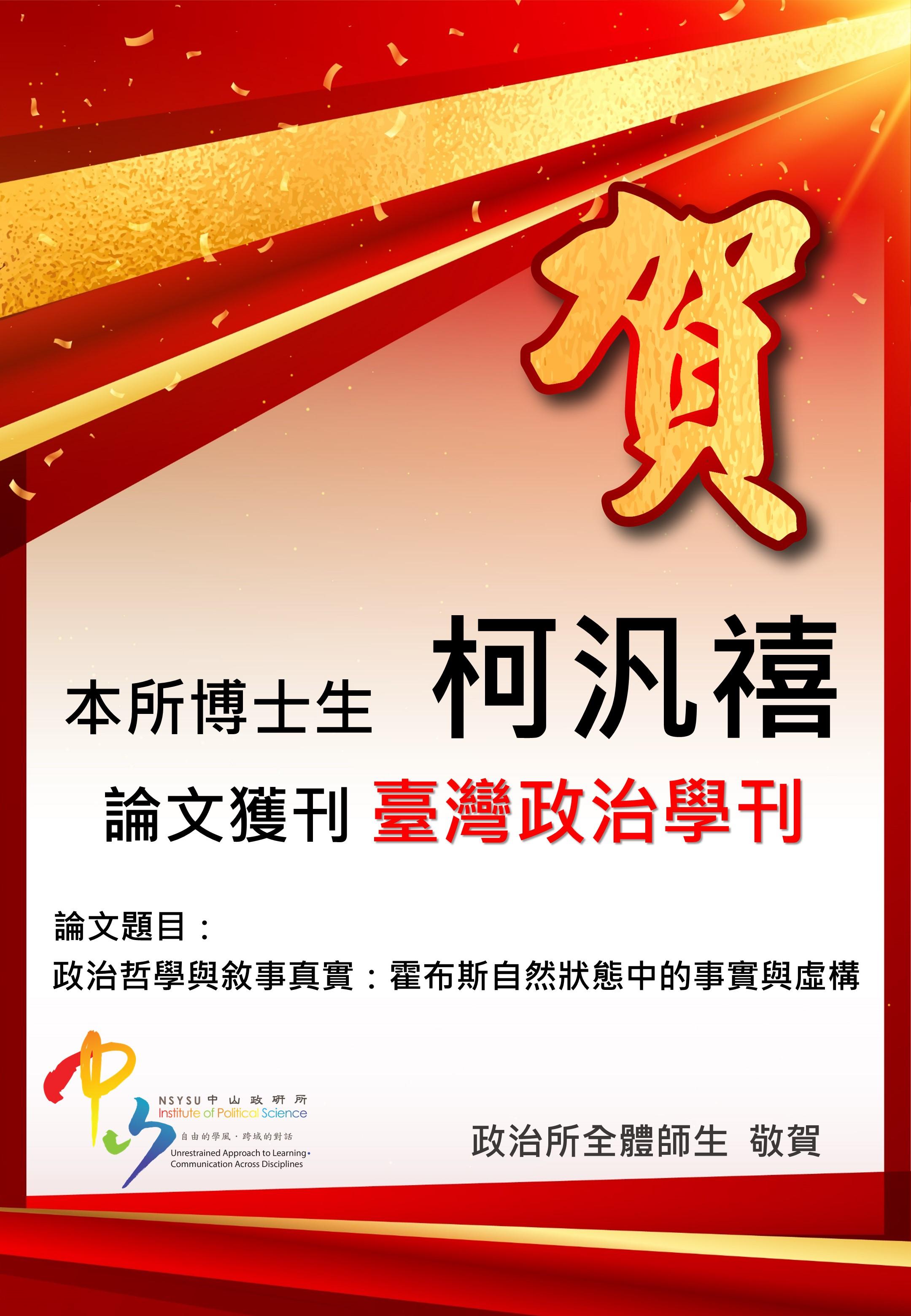 博士生柯汎禧論文獲刊於台灣政治學刊
