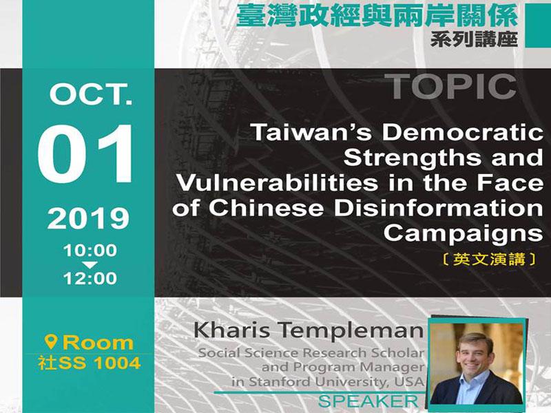 祁凱立:台灣民主面對大陸造謠鬥爭