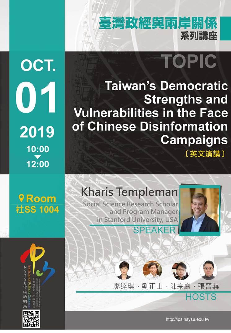 祁凱立: Taiwan's Democratic Strengths and Vulnerabilities in the Face of Chinese Disinformation Campaigns