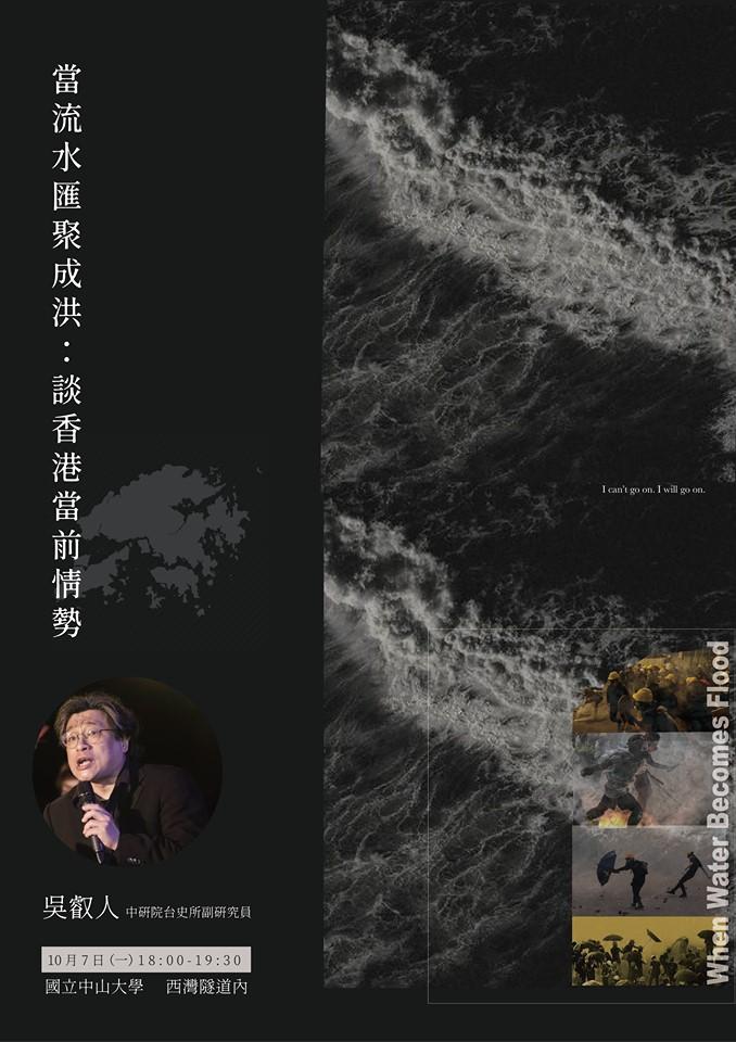 吳叡人:當流水匯聚成洪:論香港當前情勢