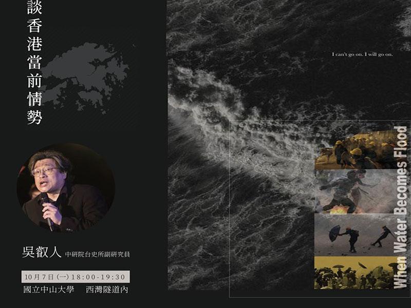 吳叡人:論香港當前情勢