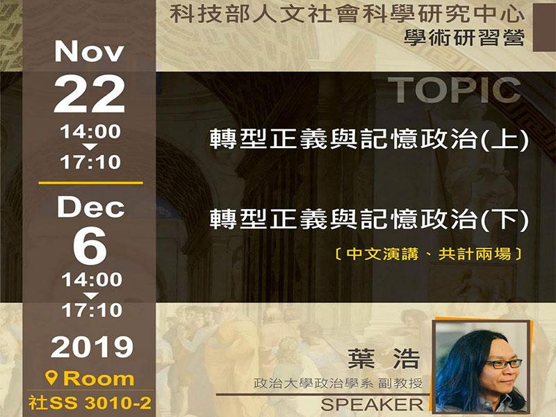 葉浩:轉型正義與記憶政治