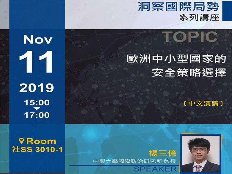 楊三億:洞察國際局勢系列講座