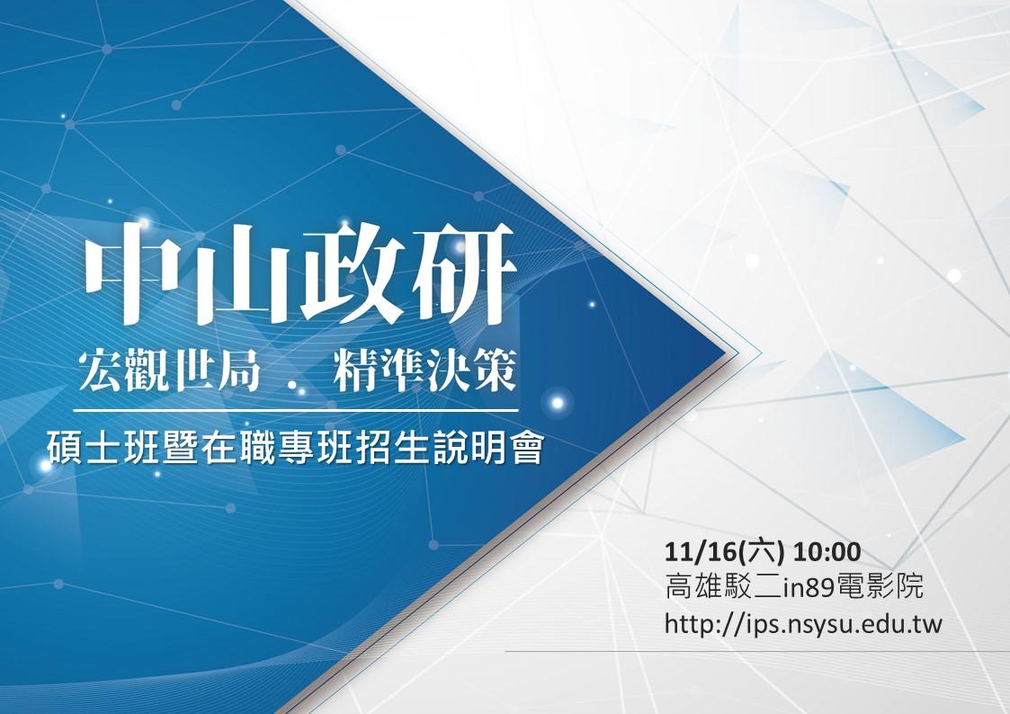 中山政研所2020招生說明會(高雄場)