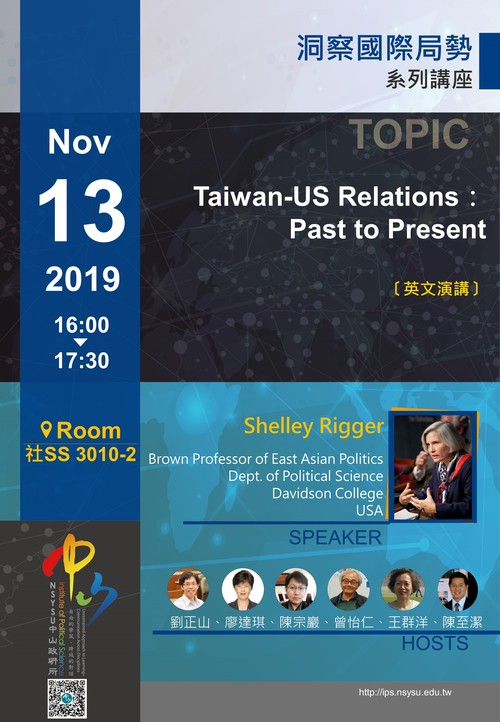 仁雪麗: Taiwan-US Relations: Past to Present