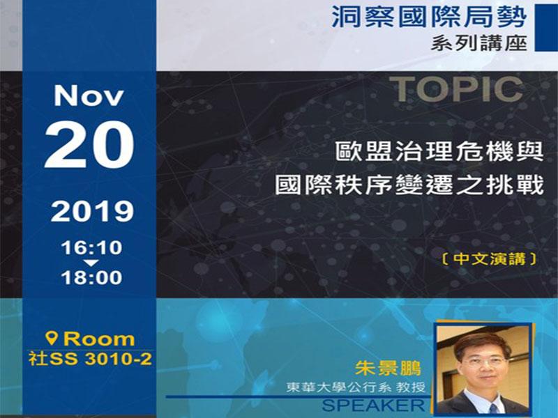 朱景鵬:洞察國際局勢系列講座