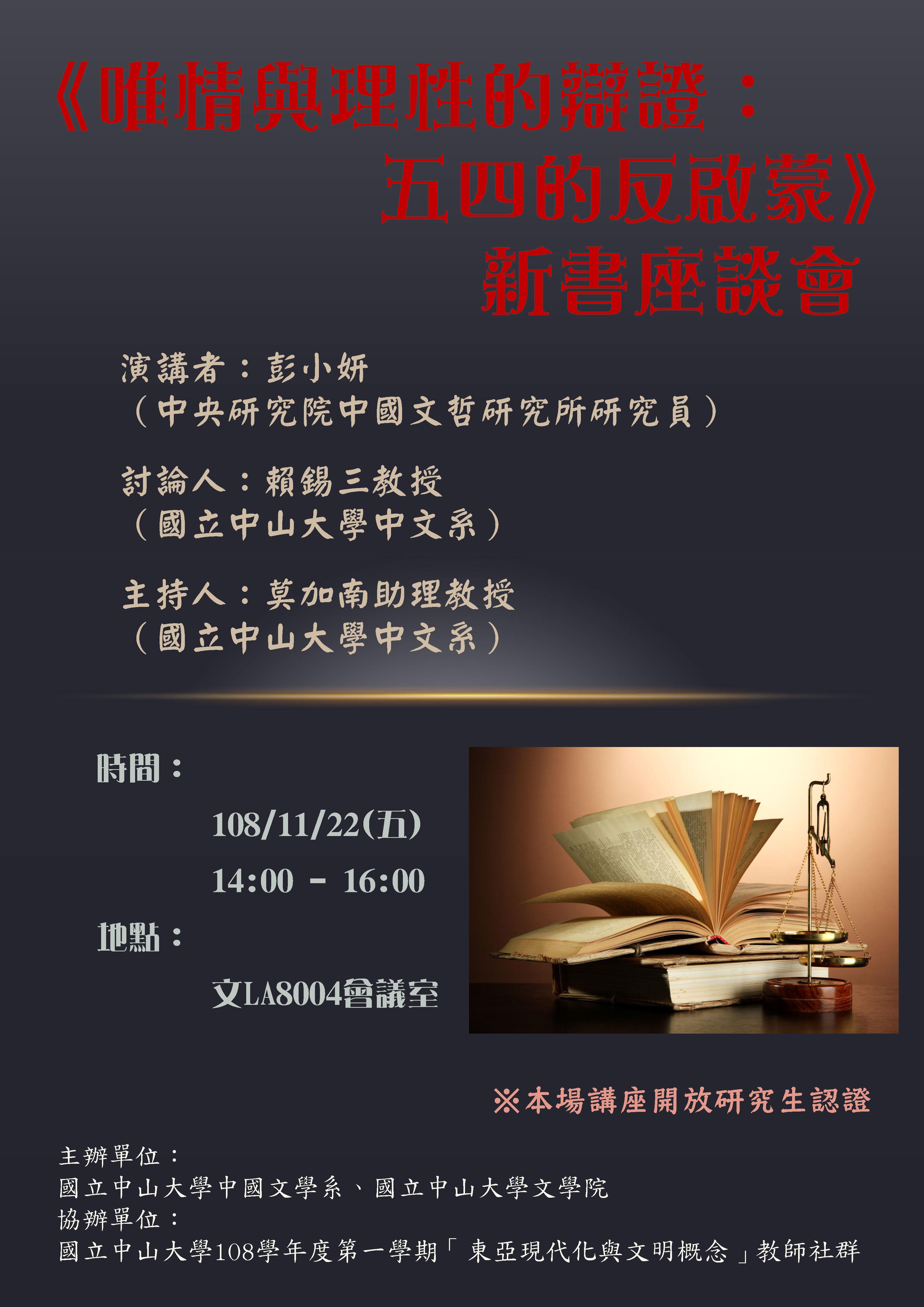 彭小妍:《唯情與理性的辯證:五四的反啟蒙》新書座談會