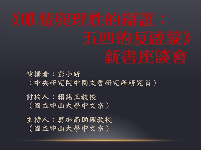 彭小妍:唯情與理性的辯證