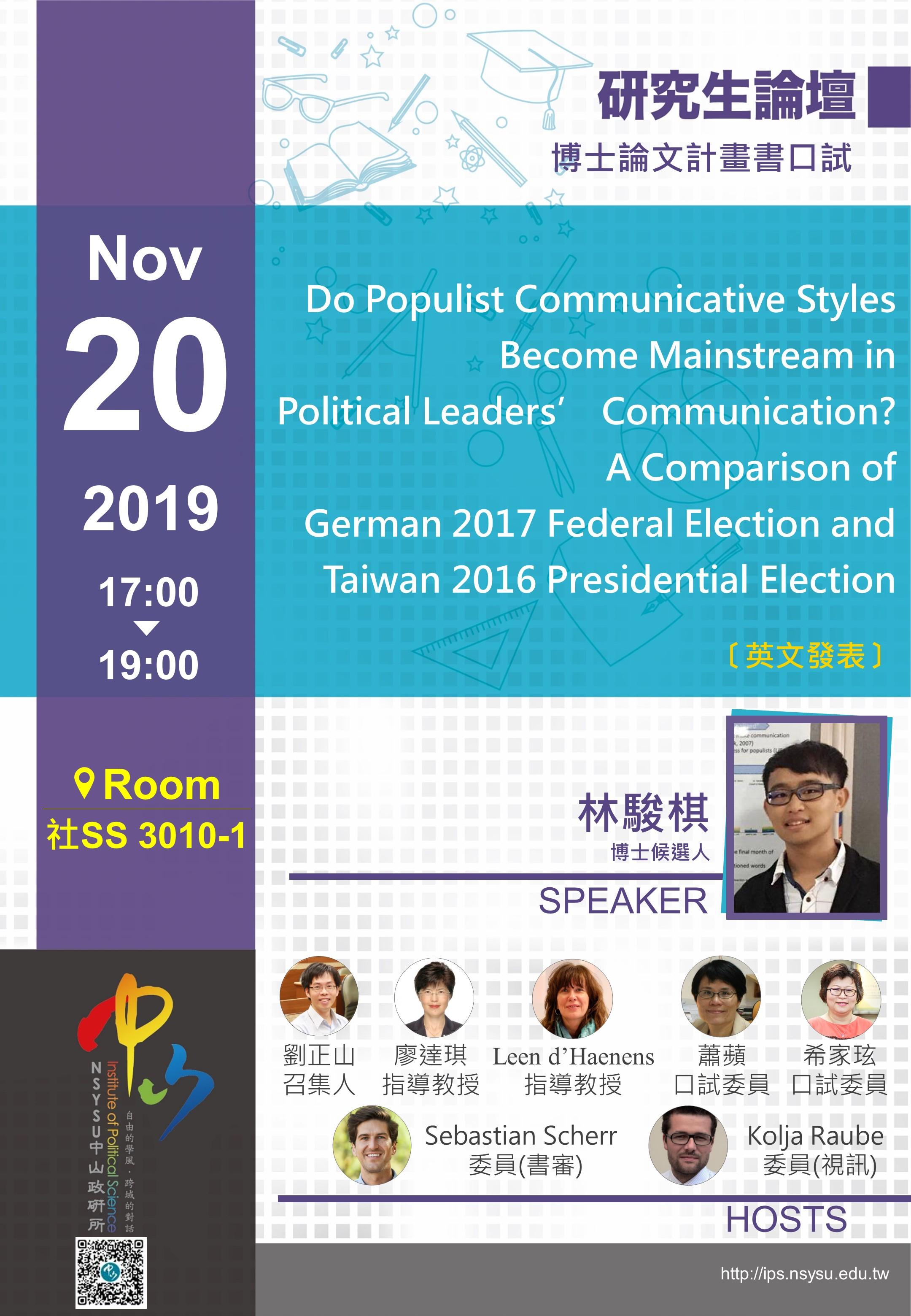林駿棋:Do Populist Communicative Styles Become Mainstream in Political Leader's Communication?