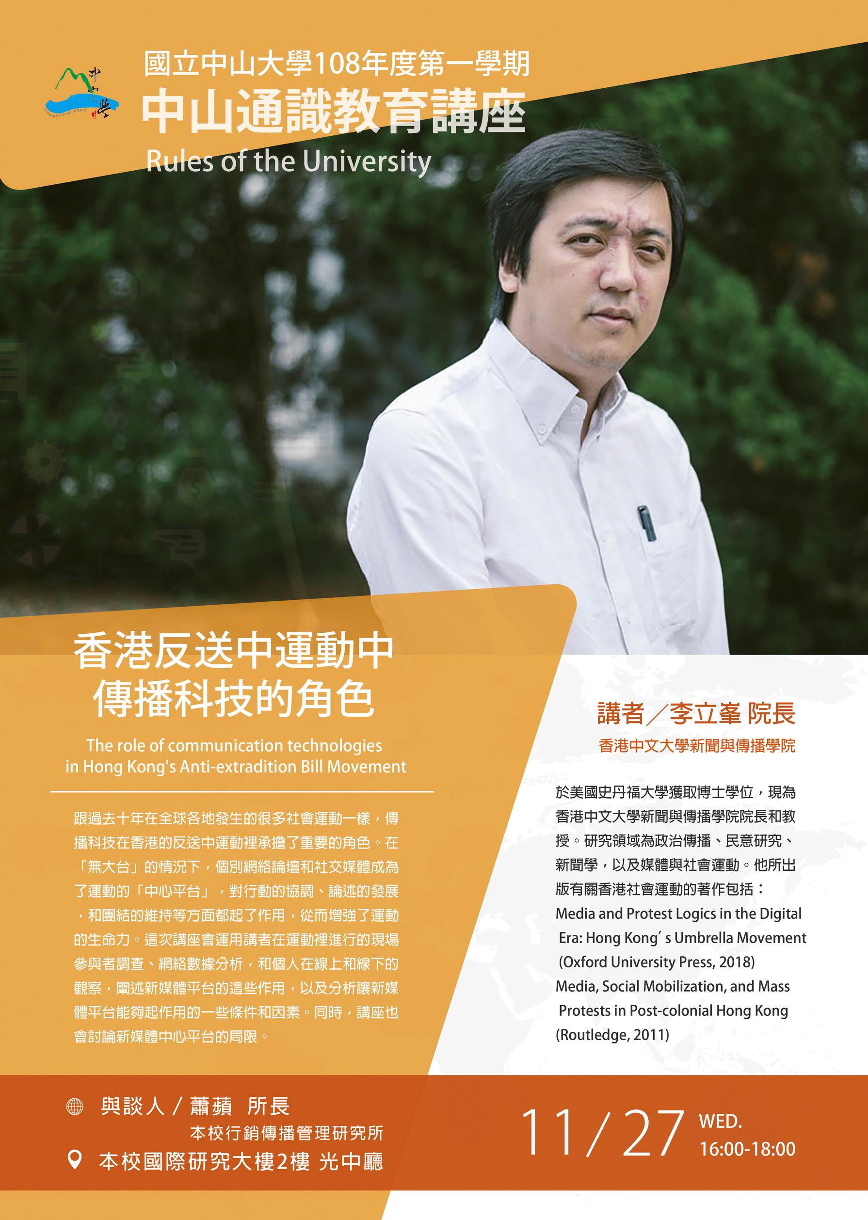 李立峯:香港反送中運動中傳播科技的角色
