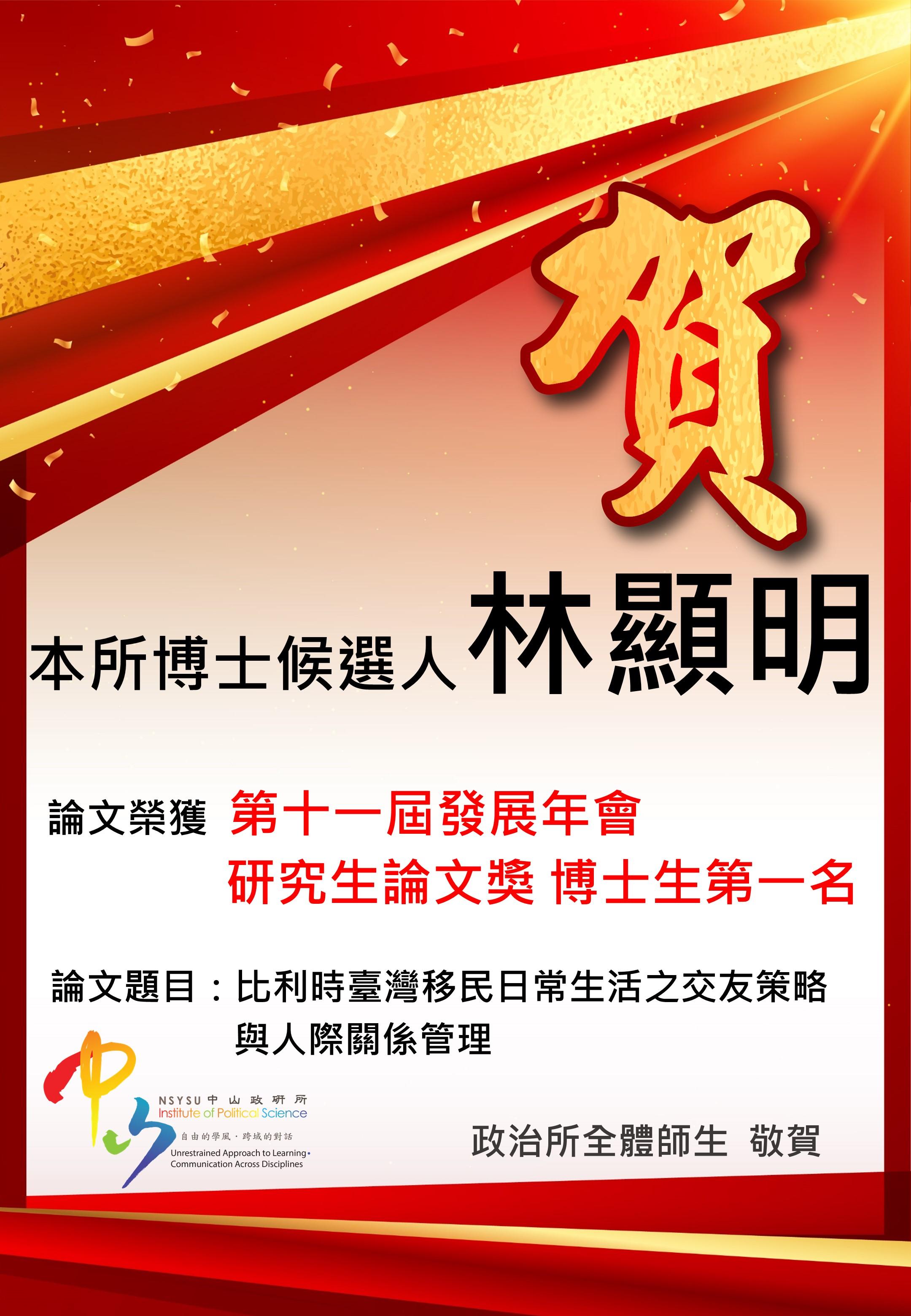恭賀本所博士候選人林顯明論文於第11屆發展研究年會研究生論文獎博士生第一名