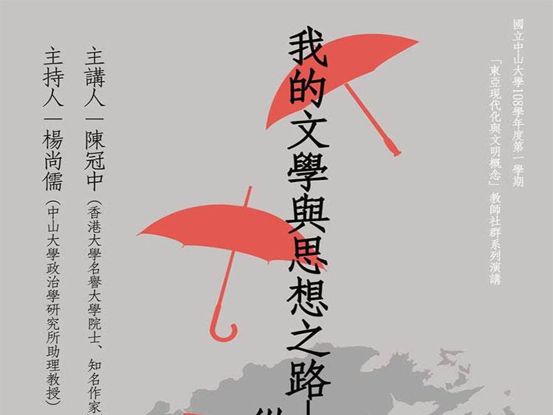 陳冠中:從香港的文學與思想之路