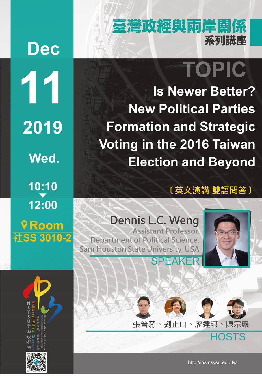 Dennis L.C. Weng: Is Newer Better? New Political Parties Formation and Strategic Voting in the 2016 Taiwan Election and Beyond