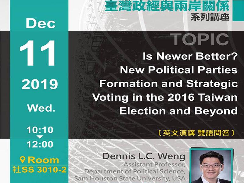 Dennis L.C. Weng:台灣新政黨形成與戰略投票