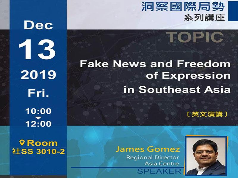 James Gomez:東南亞的假新聞和言論自由