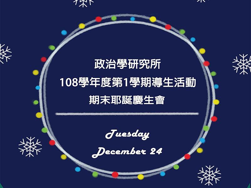 2019中山政研期末耶誕慶生會